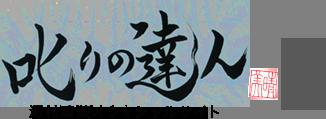 叱りの達人|河村晴美オフィシャルサイト