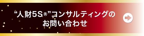 """""""人財5S®""""とは?"""